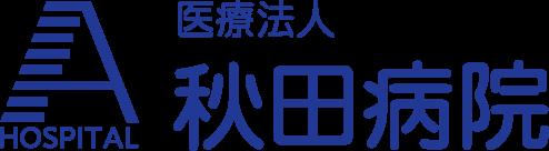愛知県知立市の医療法人秋田病院は誠実な医療で信頼される病院を目指します。